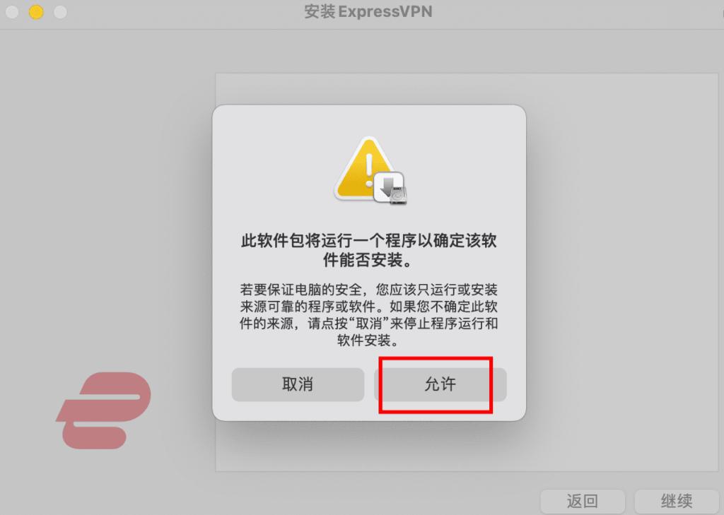 ExpressVPN软件安装提示1