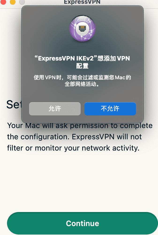 ExpressVPN macOS 登录界面4