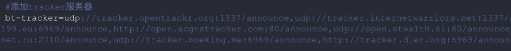 Aria2添加Tracker服务器列表