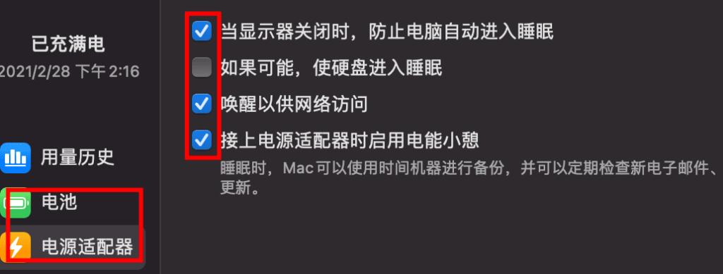 macOS电池管理