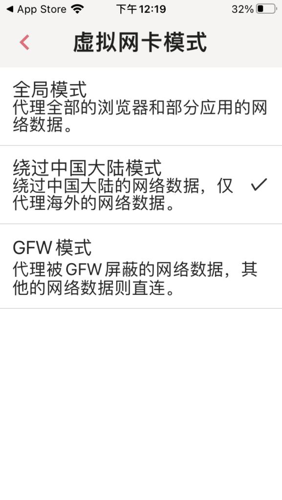 光年VPN的虚拟网卡功能