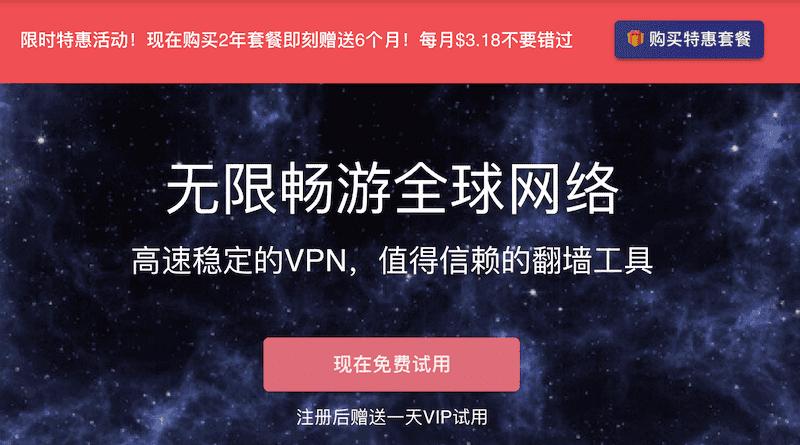 光年VPN