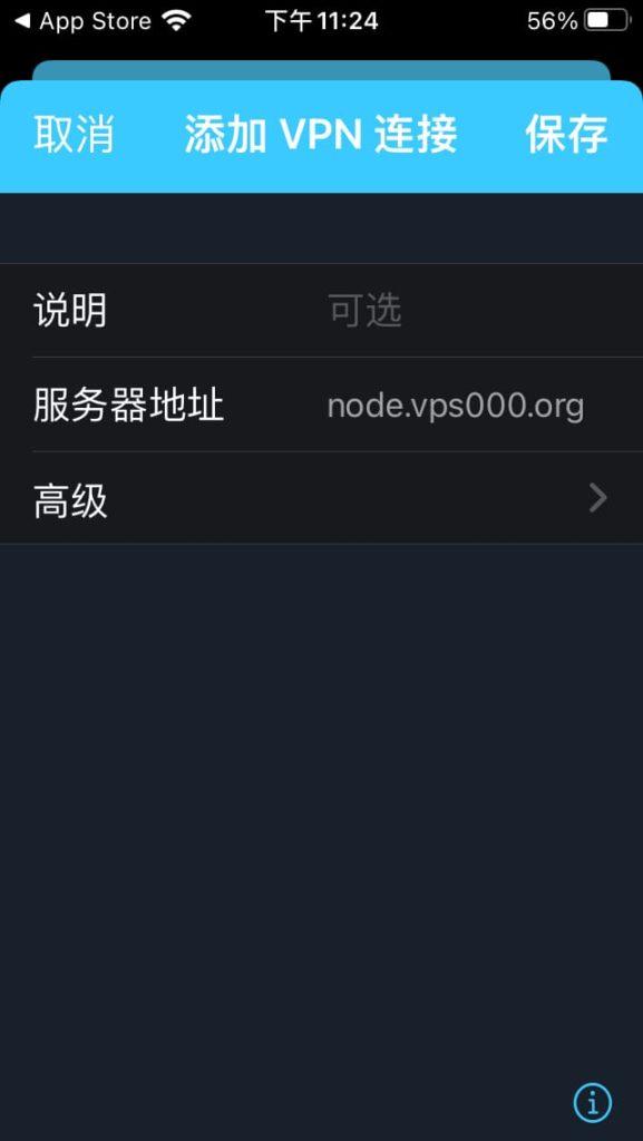 输入服务器地址:node.vps000.org