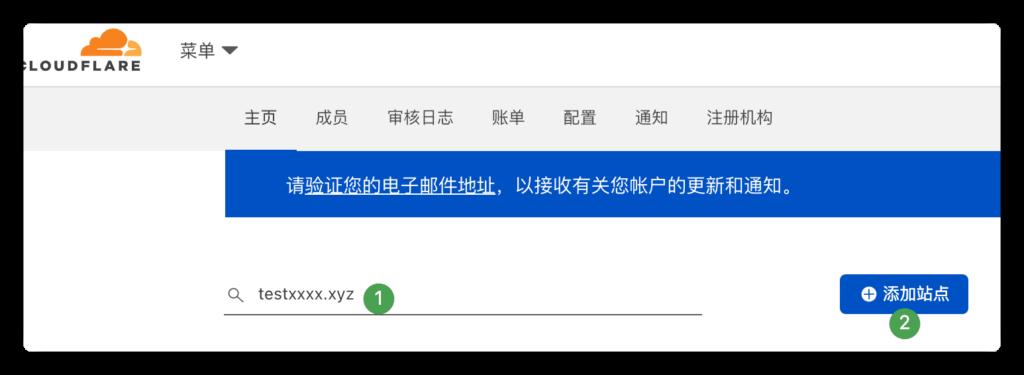 """第二步,把购买的域名输入,然后按下""""添加站点"""""""