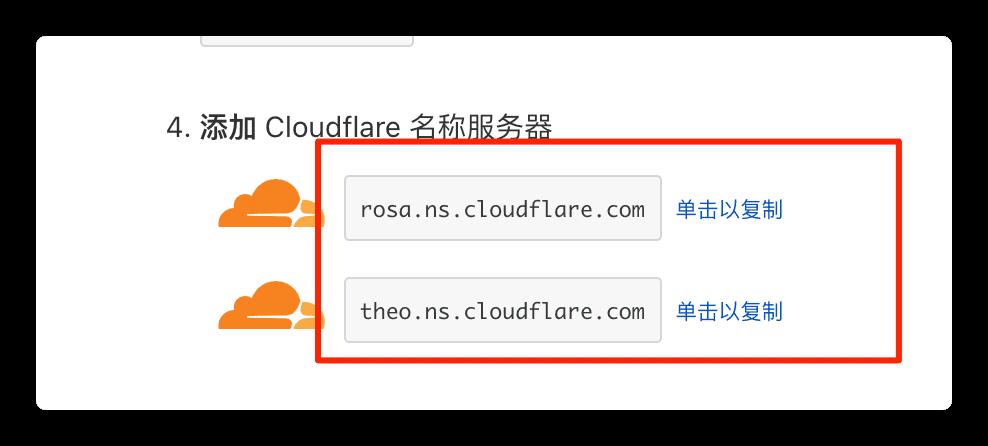 添加cloudflare名称服务器