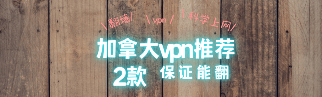 加拿大VPN