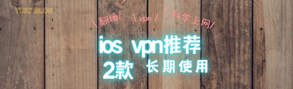 ios vpn推荐