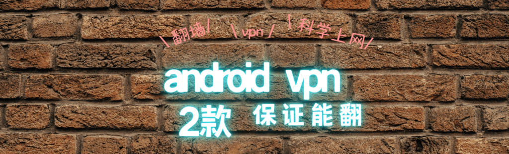 android vpn 客户端